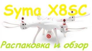 Квадрокоптер Syma X8SC | Распаковка, обзор и облёт | MikeRC 2017 FHD