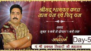 """Shrimad Bhagwat Katha"""" Gyan Yagya By P. Shri Prakash Tiwadi Ji Maharaj    Day-5    Naimisharanya"""