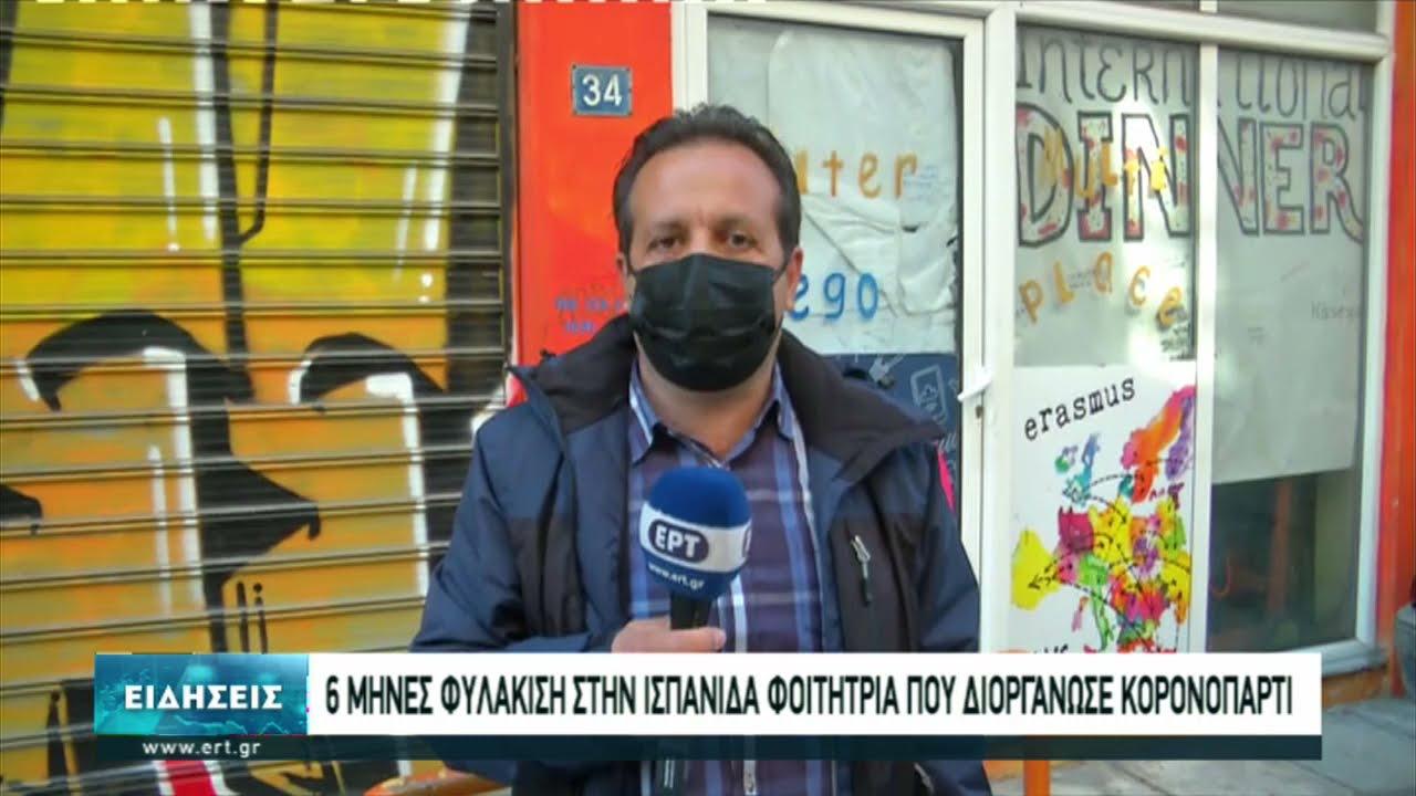 Έξι μήνες φυλάκιση στην Ισπανίδα φοιτήτρια που διοργάνωσε πάρτι στη Θεσσαλονίκη   01/04/2021   ΕΡΤ