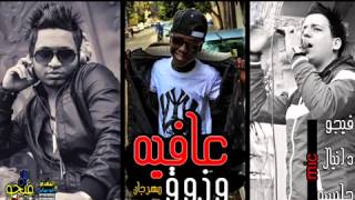 Египетский Песня .. Dj Mix Новый 2014