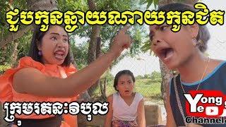 ជួបកូនឆ្ងាយណាយកូនជិត ពី ប្រេងកូឡារូបនាគព្រួសភ្លើង, New Comedy from Rathanak Vibol Yong Ye