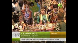 «Сокровища Севера» представили в Москве