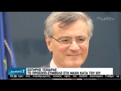 Σωτ. Τσιόδρας: Το πρόσωπο-σύμβολο στη μάχη κατά του νέου κορονοϊού | 27/05/2020 | ΕΡΤ