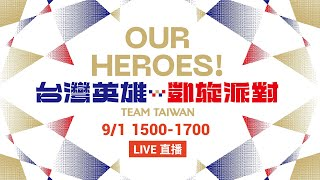 OUR HEROES! 台灣英雄凱旋派對