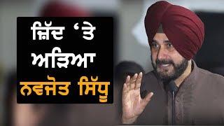 Navjot Sidhu vs Captain | ਆਰ-ਪਾਰ ਦੀ ਲੜਾਈ ਹੋਈ ਸ਼ੁਰੂ | TV Punjab