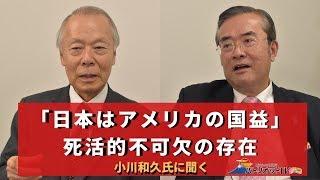 「日本はアメリカの国益」死活的不可欠の存在 軍事アナリスト小川和久氏に聞く【パトリオットTV:070】