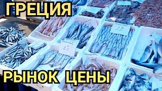 Греция Александруполис рынок  2018 апрель