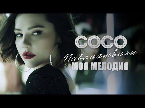Сосо Павлиашвили - Моя мелодия