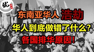 华人做错了什么?在东南亚断断续续长达40年的浩劫,东南亚各国排华原因及真相。