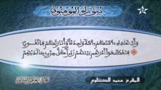 HD تلاوة عطرة للمقرئ محمد الكنتاوي الحزب 35