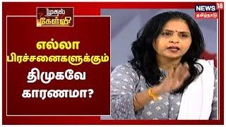 Mudhal Kelvi Clips : எல்லா பிரச்சனைகளுக்கும் திமுகவே காரணமா?