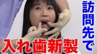 訪問歯科診療では入れ歯を作ることはできない?