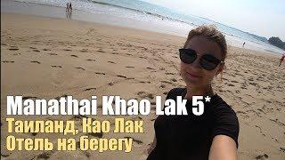 Manathai Khao Lak 5*, Таиланд, Као Лак