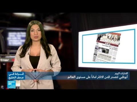 العرب اليوم - شاهد: أبوظبي تتصدَّر المدن الأكثر أمانًا على مستوى العالم