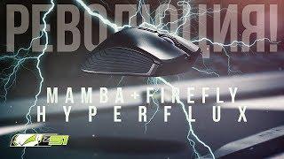 Razer Mamba + Firefly HyperFlux | Настоящая свобода от проводов!