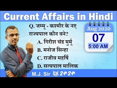 Current Affairs in Hindi 07 August 2020 by GK 2020 | Daily Current UPSC, SSC, RAILWAY, SBI, IBPS