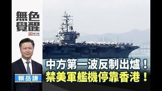 《無色覺醒》 賴岳謙 |中方第一波反制出爐!禁美軍艦機停靠香港!|20191207