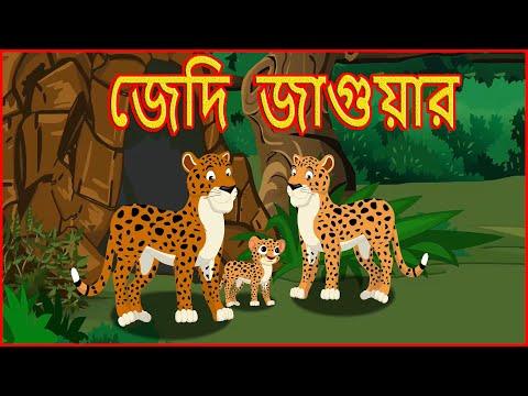 জেদি জাগুয়ার   Stubborn Jaguar   Panchatantra Moral Stories For Kids In Bangla   বাংলা কার্টুন