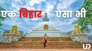 BIHAR DIWAS 2021 ।। बिहार दिवस ।। एक बिहार ऐसा भी | Bihar Tourism  #BiharDiwas - BIHAR