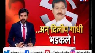 अहमदनगर | भरसभेत मोदींसमोरच दिलीप गांधी भडकले...!-TV9