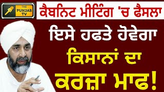 Manpreet Badal On Debt Waiver Farmers The Punjab TV Punjabi News Channel