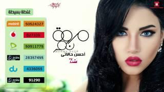 Marwa Nasr - Ghalta Baseta (Sample) | (مروة نصر - غلطة بسيطة (سامبل تحميل MP3