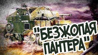 """За что Солдаты  Прозвали Су-76 """"Сукой""""?"""