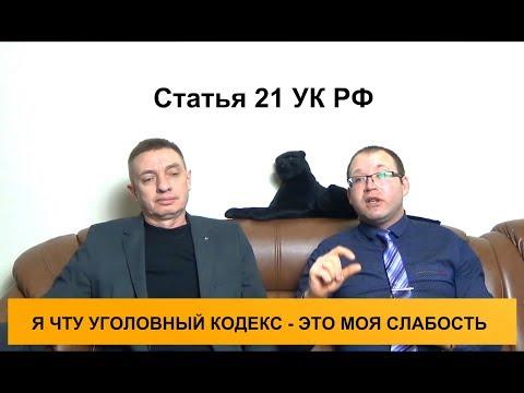 Невменяемость. Статья 21 УК РФ