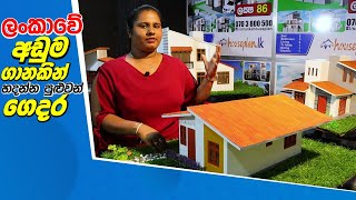 Houseplan.lk   New Model House   Rs.2,500,000   Ongoing Project   Homagama