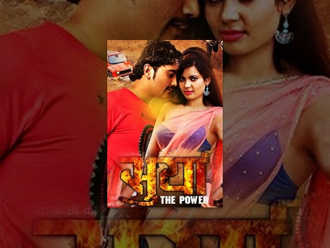Surya (The Power) | Nepali Movie