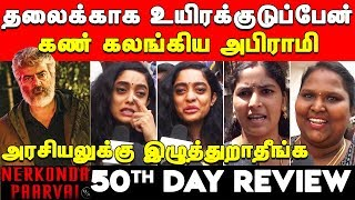 Nerkonda Paarvai 50th Day Review | NKP 50th Day | NKP 50th Day Review | Ner Konda Paarvai 50 Day