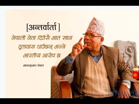 चुनावमा हारिन्छ कि भनेर कांग्रेस–माओवादीको सातो गएको छ : माधव नेपाल