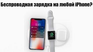 Беспроводная зарядка с iPhone X на любой iPhone! Реально ли?