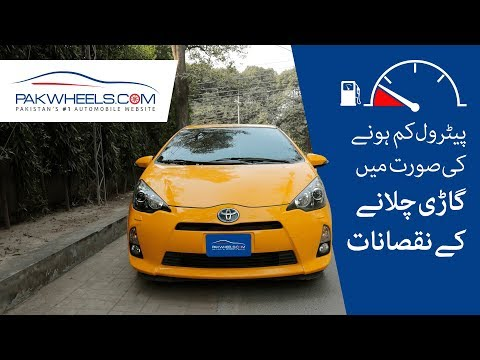 Effects of Driving on Low Fuel | PakWheels Tips