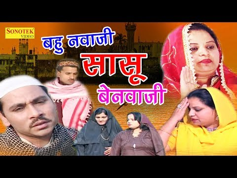 New Hindi Film | बहु नमाज़ी सासु बे नमाज़ी | Bahu Namazi Sasu Be Namzi | Hit Film 2017 | Sonotek Film