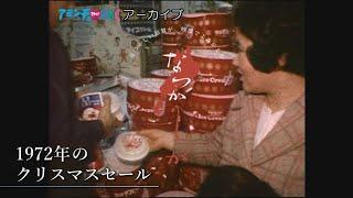 50年前のクリスマス【なつかしが】