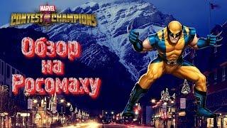 Марвел: Битва чемпионов I Обзор на Росомаху.