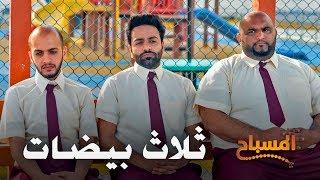 تحميل و مشاهدة احمد شريف | #المسباح | ثلاث بيضات MP3