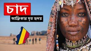 চাদঃ আফ্রিকার মৃত হৃদয় ।। All About Chad in Bengali