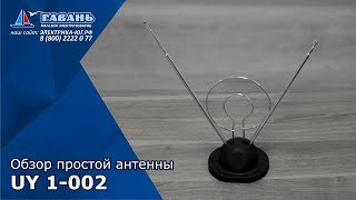 Обзор самой простой антенны