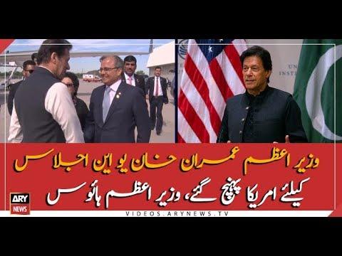 Mission Kashmir: PM Imran Khan arrives in US