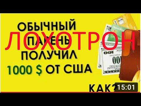ЛОХОТРОН ! Как получить льготу из США от 100$ до 2000$ на карту