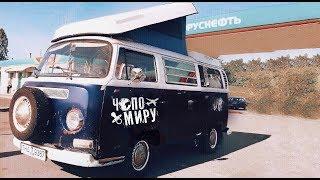 #TRAVELBUS VW T2 . Купил мечту или хлам? 1971г.