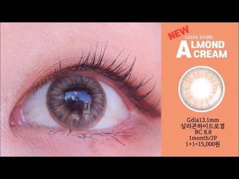 LensMe Louis Shine Almond Cream