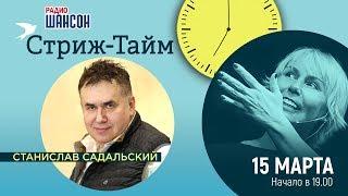 Станислав Садальский в гостях у Ксении Стриж («Стриж-Тайм»)