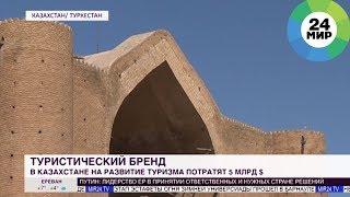 «Открывай Казахстан»: развитию туризма в республике послужит турбренд