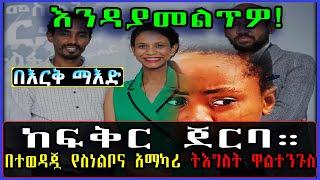 Ethiopia: በእርቅ ማእድ ከፍቅር ጀርባ። እንዳያመልጥዎ! በተወዳጇ የስነልቦና አማካሪ ትእግስት ዋልተንጉስ። @SamiStudio
