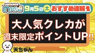 【速報】今週のおすすめベスト4!!特典盛り沢山のクレカも期間限定高還元?!