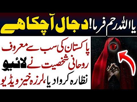 یا اللہ رحم ،دجال آچکا ہیے پاکستان کی معروف روحانی شخصیت نے لائیو نظارہ بھی کروا چکے ہیں