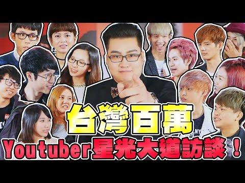 【Joeman】台灣百萬Youtuber星光大道訪談!(ft.蔡阿嘎、阿神、阿滴、魚乾、菜喳、放火、安啾、眾量級、小玉、白癡公主、尊)